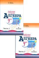 Алгебра. 7 класс. Рабочая тетрадь к учебнику Ю. Н. Макарычева (в двух частях)