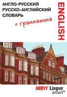 Англо-русский, русско-английский словарь и грамматический справочник ABBYY Lingvo Smart