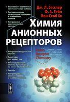 Химия анионных рецепторов