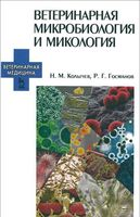 Ветеринарная микробиология и микология. Учебник