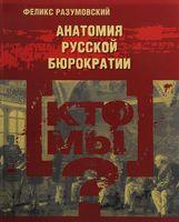 Кто мы? Анатомия русской бюрократии (18+)