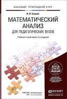 Математический анализ для педагогических вузов. Учебник и практикум