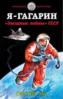 """Я – Гагарин. """"Звёздные войны"""" СССР"""