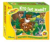 "Кубики ""Кто где живет"" (20 шт)"