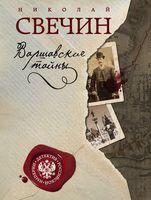 Варшавские тайны (м)