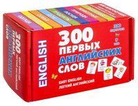 300 первых английских слов