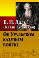 Об Уральском казачьем войске