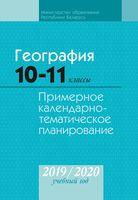 География. 10-11 классы. Примерное календарно-тематическое планирование. 2019/2020 учебный год. Электронная версия