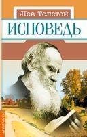 Лев Толстой. Исповедь