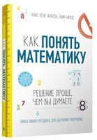 Как понять математику: решение проще, чем вы думаете