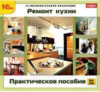 1С:Познавательная коллекция. Ремонт кухни. Практическое пособие