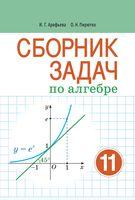 Сборник задач по алгебре. 11 класс