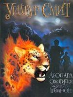 Леопард охотится в темноте (м)
