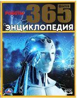 Энциклопедия 365 фактов. Роботы