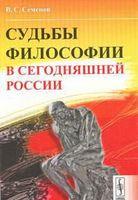 Судьбы философии в сегодняшней России