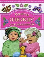 Вяжем одежду для малышей