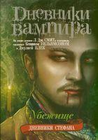 Дневники вампира. Дневники Стефана. Убежище (м)