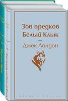 Самые известные произведения Дж. Лондона. Комплект из 2 книг