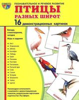 Птицы разных широт (набор из 16 демонстрационных картинок)