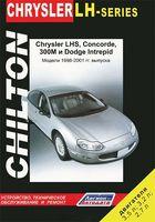 Chrysler LH, Concorde, 300M и Dodge Intrepid. Модели 1998-2001 гг. Устройство, техническое обслуживание и ремонт