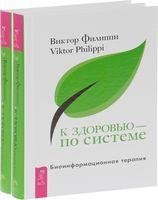 К здоровью - по системе. Биоинформационная терапия (комплект из 2-х книг)