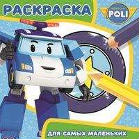 Робокар Поли и его друзья. Раскраска для самых маленьких (голубая)