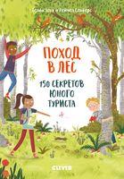 Поход в лес. 150 секретов юного туриста