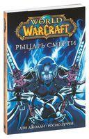 World of Warcraft. Рыцарь смерти (м)