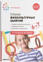 Планы физкультурных занятий с детьми 6-7 лет. ФГОС