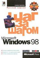 Шаг за шагом. Microsoft Windows 98