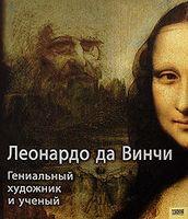 Леонардо да Винчи. Гениальный художник и ученый