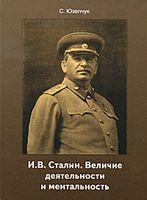 Иосиф Сталин. Величие деятельности и ментальность
