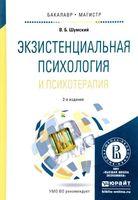 Экзистенциальная психология и психотерапия. Теория, методология, практика