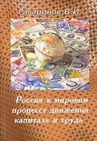 Россия в мировом процессе движения капитала и труда