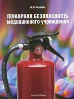 Пожарная безопасность медицинского учреждения