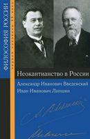 Неокантианство в России. Александр Иванович Введенский, Иван Иванович Лапшин