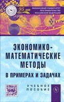 Экономико-математические методы в примерах и задачах