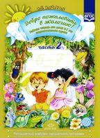 Добро пожаловать в экологию! Рабочая тетрадь для детей 6-7 лет. Часть 2 (Подготовительная группа)