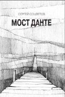 Мост Данте