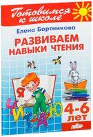 Развиваем навыки чтения. Для детей 4-6 лет