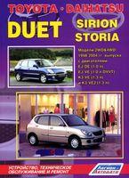 Toyota Duet / Daihatsu Sirion / Storia 1998-2004 гг. Устройство, техническое обслуживание и ремонт