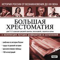 Большая хрестоматия. История Росии от возникновения до XIX века