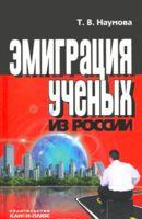 Эмиграция ученых из России