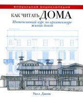 Как читать дома. Интенсивный курс по архитектуре жилых домов