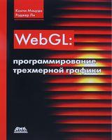 WebG. Программирование трехмерной графики
