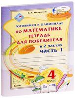 Готовимся к олимпиаде по математике. 4 класс. Тетрадь для победителя. В 2-х частях. Часть 1