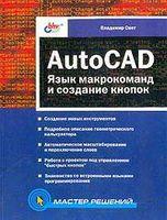 AutoCAD: язык макрокоманд и создание кнопок