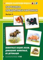 Картотека предметных картинок. Выпуск 4. Животные наших лесов, домашние животные, их детеныши