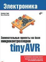 Занимательные проекты на базе микроконтроллеров tinyAVR
