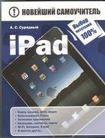 iPad. Новейший самоучитель